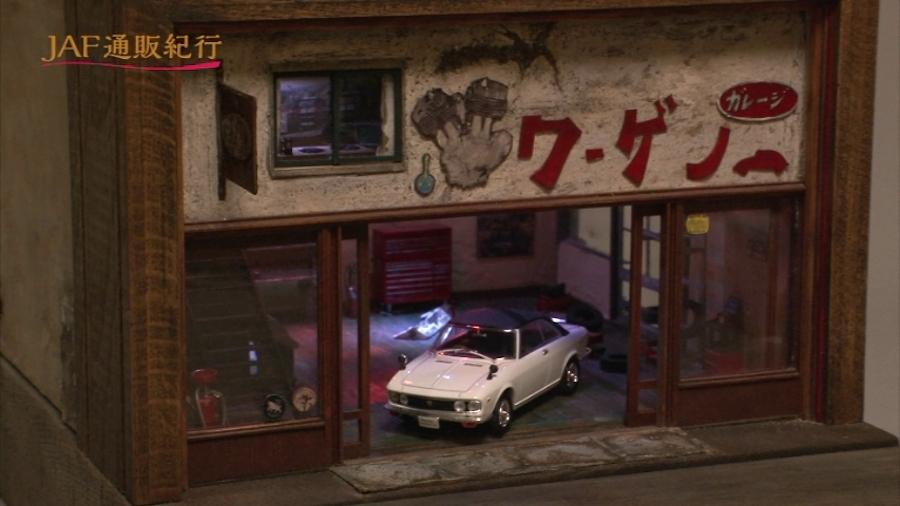 画像4。杉山武司氏の作品を紹介した記事その1では、昭和の町の整備工場を紹介した。
