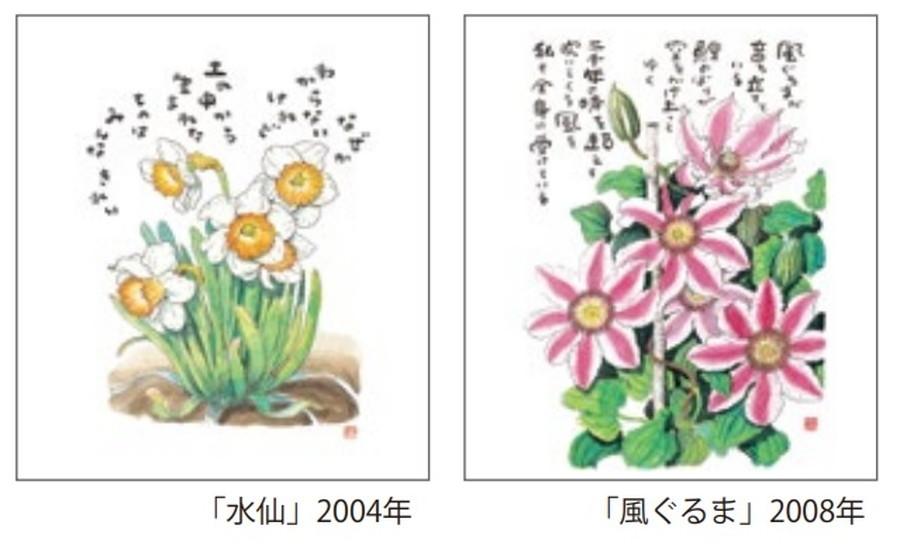 星野富弘氏作品:【左】水仙(2004年)、【右】風ぐるま(2008年)