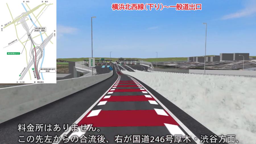 首都高が公開している横浜青葉IC・JCTを舞台にした、CGによる走行シミュレーション動画の1シーン。