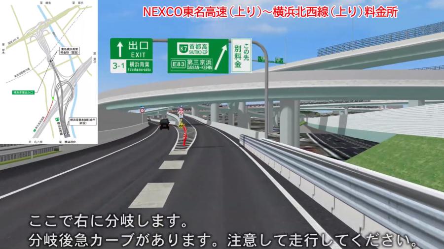 画像16。E1東名高速(上り)の横浜青葉IC・JCTで、本線から左に分岐したあと、すぐにまた分岐が続く。首都高・神奈川7号横浜北西線に向かう場合は、ふたつ目の分岐では右だ。