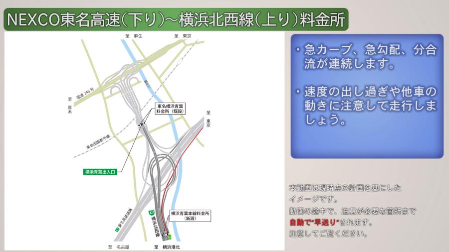 画像19。E1東名高速(下り)⇒首都高・神奈川7号横浜北西線(上り)の連絡路のルート(赤のライン)。