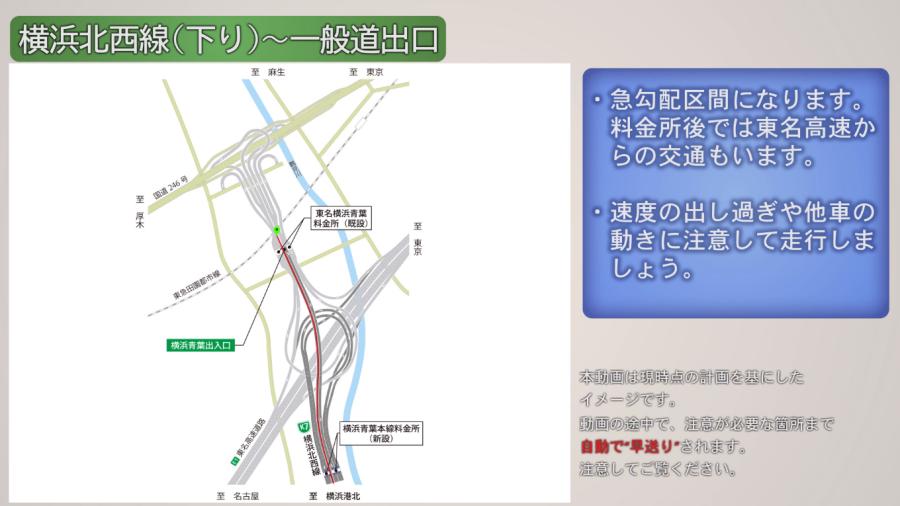 画像21。首都高・神奈川7号横浜北西線(下り)⇒横浜青葉IC出口の連絡路のルート(赤のライン)。