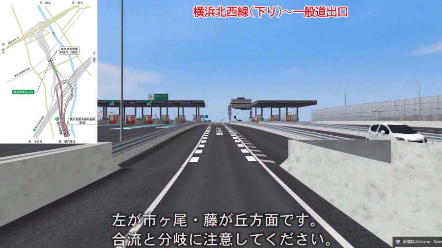 画像23。首都高・神奈川7号横浜北西線(下り)から横浜青葉IC出口へ向かう連絡路。IC出口で料金所はない。