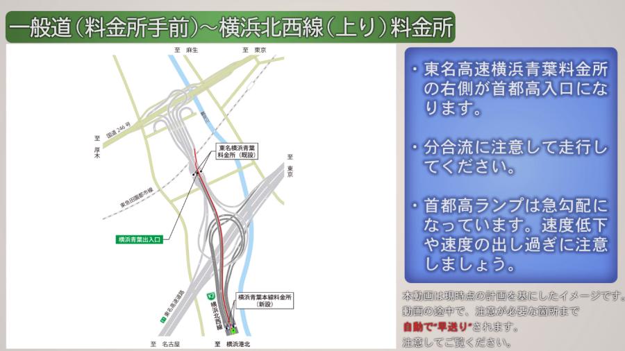 画像24。一般道⇒首都高・神奈川7号横浜北西線(上り)のルート(赤のライン)。