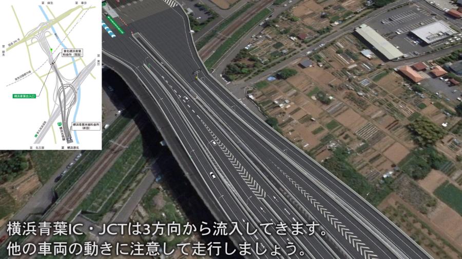 画像25。横浜青葉IC入口には、厚木街道の上下線と、周辺地域からのアクセス用の計3方向からのクルマが集まる。