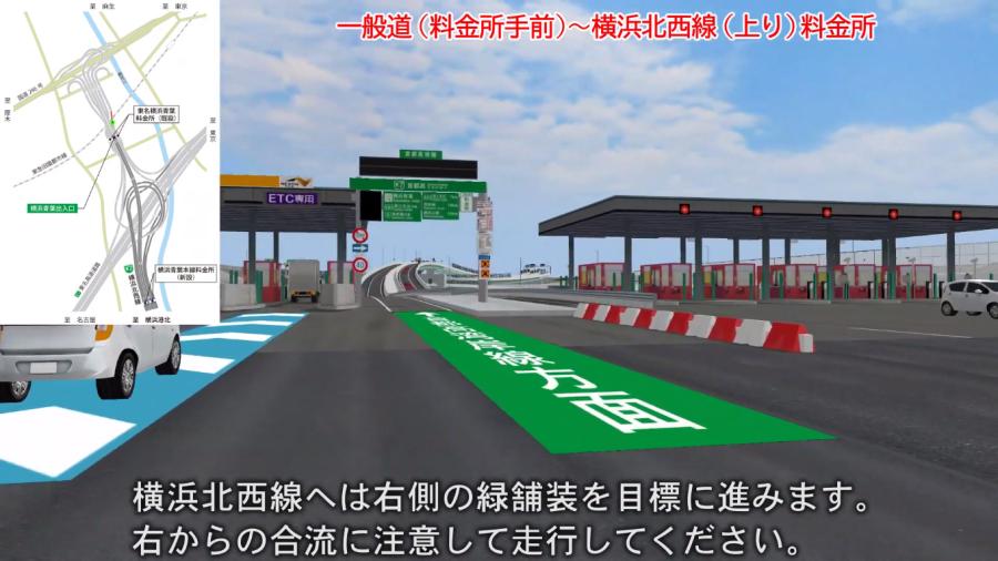 画像26。首都高用の横浜青葉IC入口は、一番右のレーン。緑の舗装やほかとは異なるゲートなどを頼りに間違わないようにしよう。