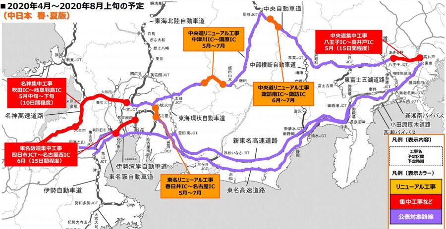 高速道路 工事規制 通行規制 2020年 NEXCO中日本の長期工事規制(2020年4~8月)