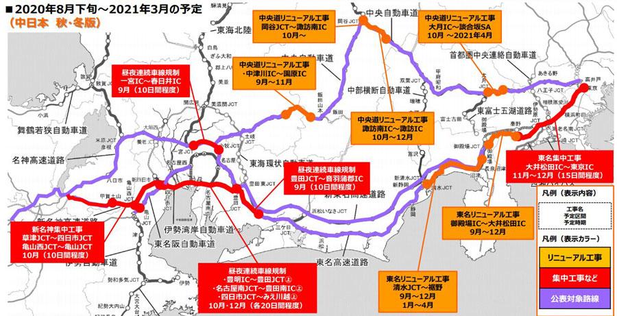高速道路 工事規制 通行規制 2020年 NEXCO中日本の長期工事規制(2020年8~2021年3月)