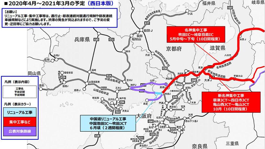 高速道路 工事規制 通行規制 2020年 NEXCO西日本の長期工事規制(2020年4~2021年3月)