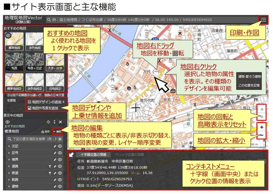 「地理院地図Vector(仮称)」(国土地理院)の全国地図データが3月19日から公開された。