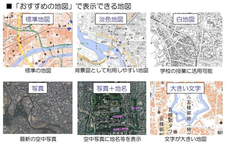 「地理院地図Vector(仮称)」の基本機能として搭載されている地図は全9種。