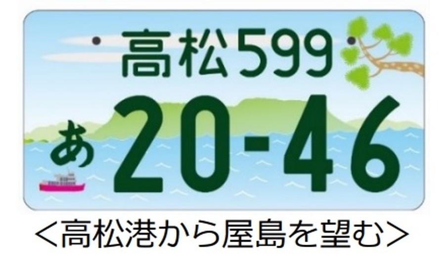 「高松」の図柄入りナンバープレートデザイン。