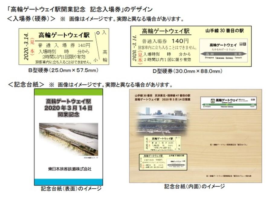 高輪ゲートウェイ駅開業記念商品:記念入場券・台紙デザインイメージ。