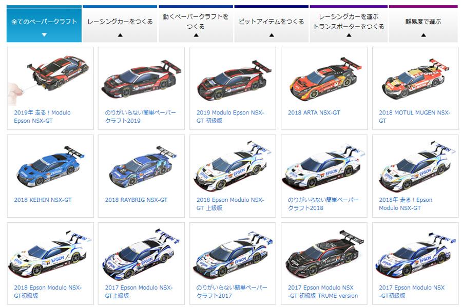 自由研究|ペーパークラフト|EPSON|エプソン|Modulo Epson NSX-GT|
