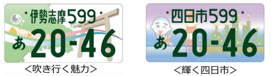 「伊勢志摩」「四日市」の図柄入りナンバープレートデザイン。