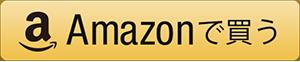 Amazon|ドラドラまるっと販売ページ