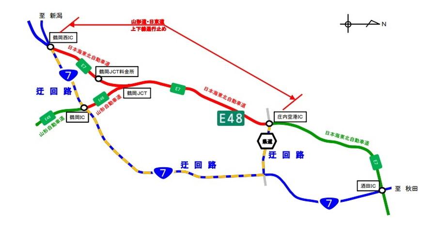 規制中は、国道7号と県道33号((主要地方道庄内空港立川線)への迂回が必要となる。