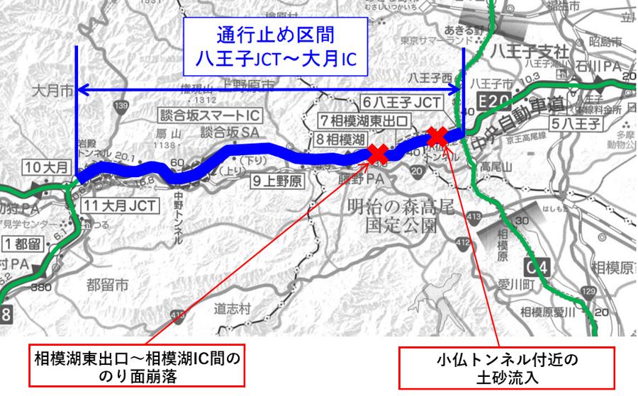 中央道(上下)・八王子JCT~大月ICの被災箇所|NEXCO中日本