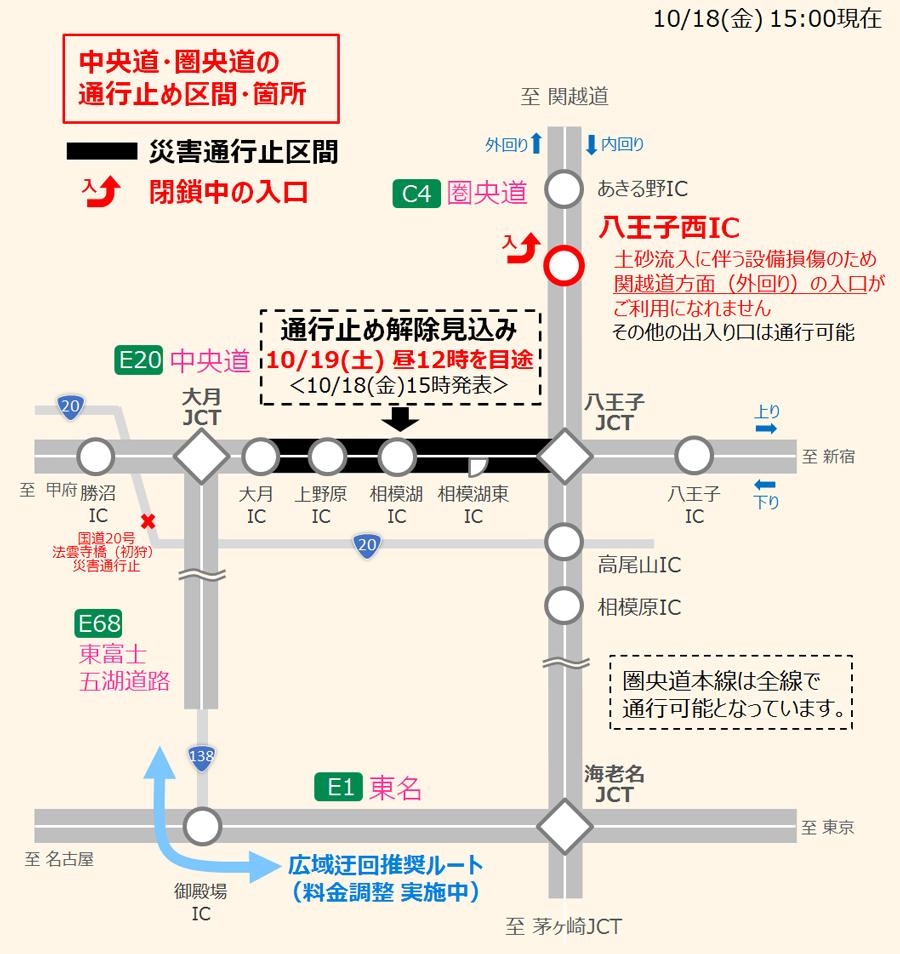 中央道と圏央道の通行止め箇所と迂回路|NEXCO中日本公式サイト