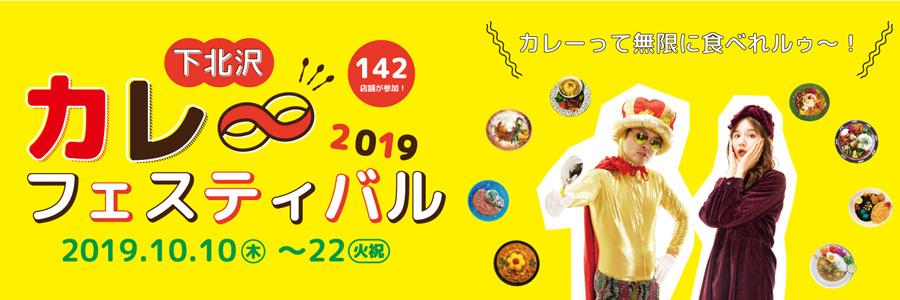 下北沢カレーフェスティバル|メインイメージ|カレーまん|村田倫子