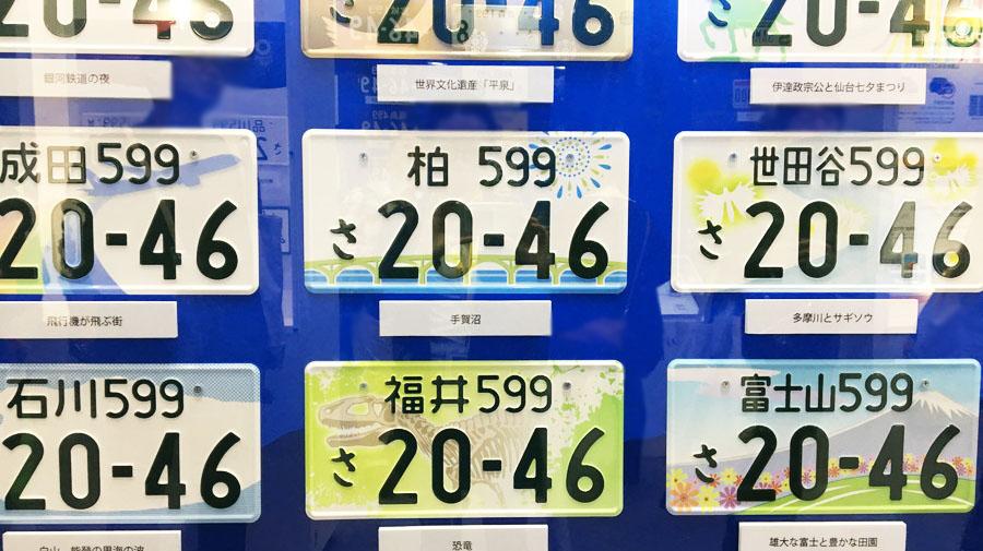 「図柄入りナンバープレート」の認知度と需要を調査した結果を国土交通省が発表した。