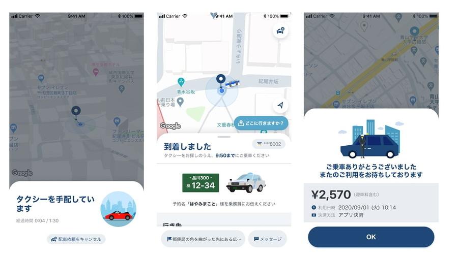 タクシー配車アプリ「GO」の利用画面例2