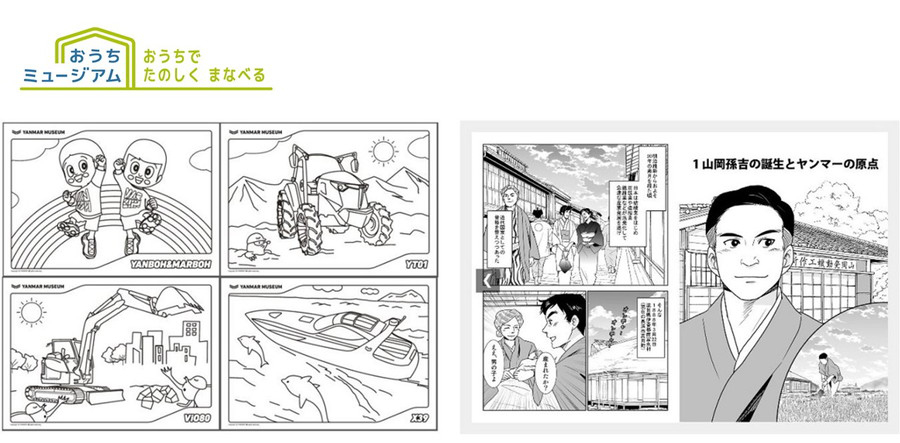 ヤンマーミュージアム:「おうちミュージアム」コンテンツとして、ぬりえ(左)、山岡孫吉氏の生涯を学べる漫画(右)などを公開中だ。