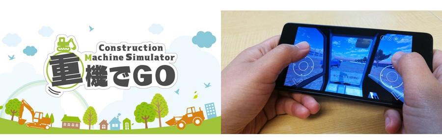 重機シュミレーターアプリ「重機でGO」の紹介も、ヤンマーミュージアムHP内で公開している。