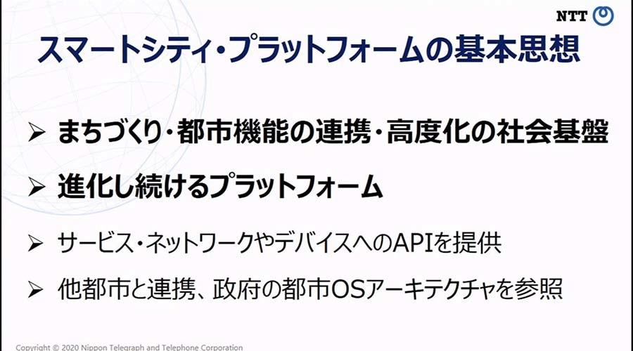 NTT澤田社長が掲げたスマートシティ・プラットフォームの基本思想