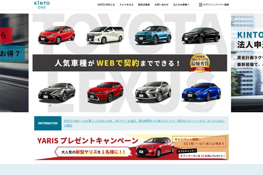 「KINTO ONE」トヨタ/レクサス