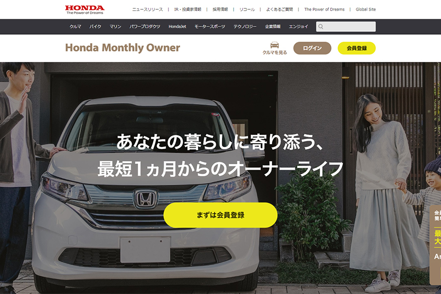 「Honda マンスリーオーナー」ホンダ