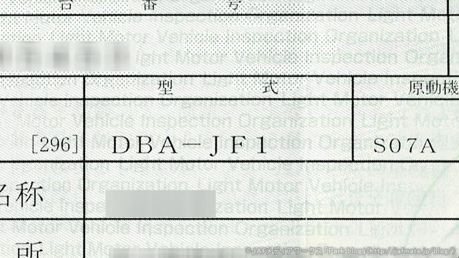 車両型式のハイフンの前の最初の3文字はいったい何を意味するのか?