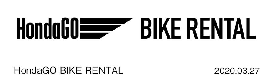 2020年4月6日、ホンダは「HondaGO BIKE RENTAL」のサービスを開始した。