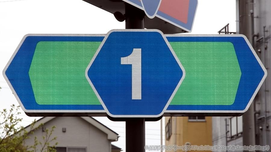 道路標識。緑地は主要地方道を表す。