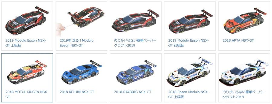 エプソン:NXS-GT、HSV-010 GTなどのスーパーGTマシン、ピットやトランスポーターなど130種以上のペーパークラフトが用意されている。