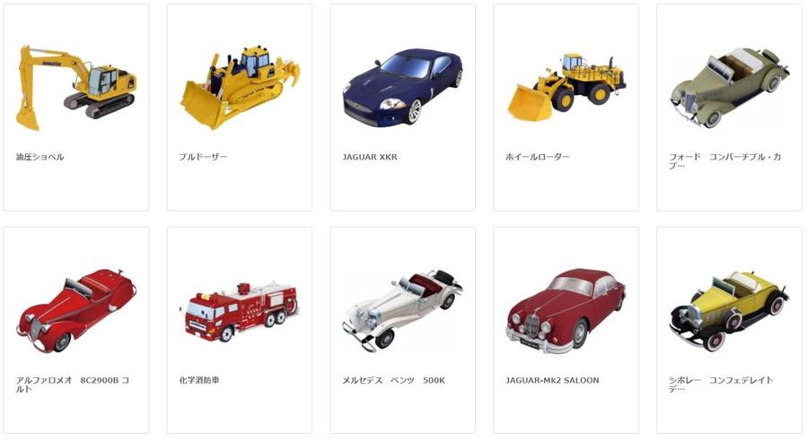 キャノン:1000種以上のペーパークラフトがある。クルマは働くクルマとヘリテージカーなど27種。