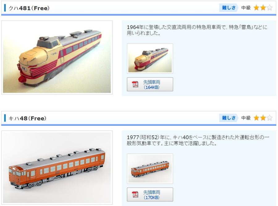JR西日本:普通列車のほか、新幹線、特急、寝台列車や懐かしのキハ48など多彩な種類のペーパークラフトが用意されている。