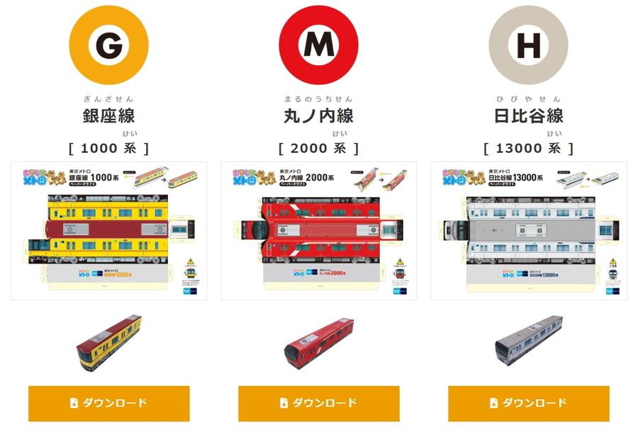 東京メトロ:「銀座線 1000系」「丸ノ内線 2000系」「日比谷線 13000系」3種のペーパークラフトのダウンロードが可能。