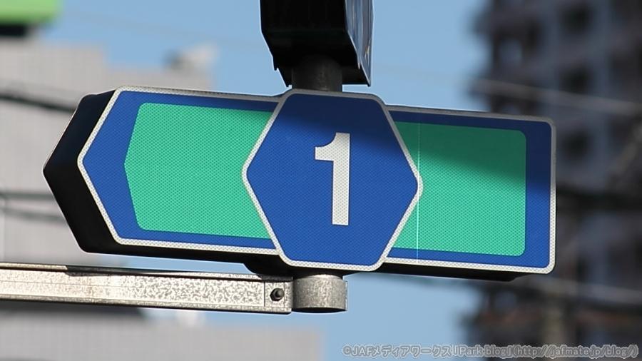 全国の都道府県道1号を紹介。その第2弾は中日本編。