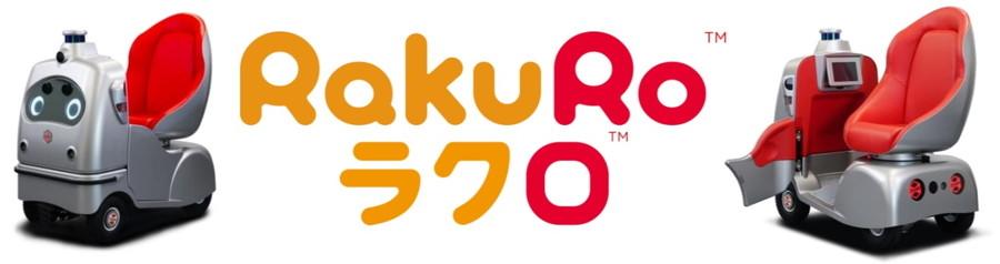 「RakuRo」(ラクロ)の遠隔操縦権は、早押し方式で獲得できる。