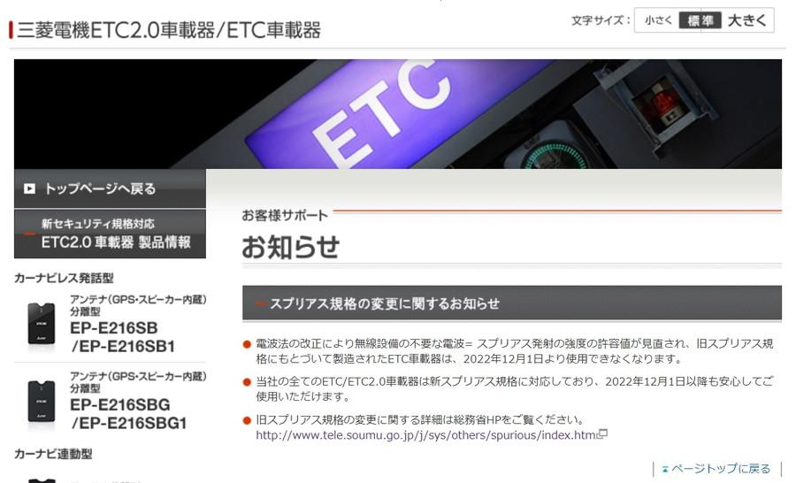 旧スプリアス規格のETC車載器は、各メーカーのWebサイトで確認することも可能。