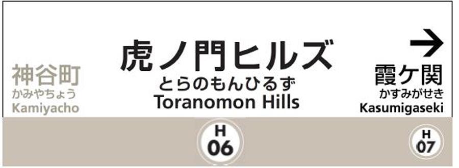 虎ノ門ヒルズ駅|開業|東京メトロ|日比谷線|乗換駅|虎ノ門ヒルズ駅の看板イメージ