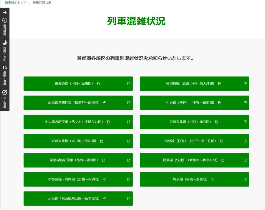 JR東日本Webサイト専用ページから路線・区間を選択する。