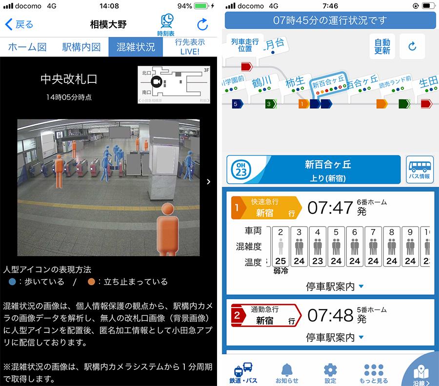 「小田急アプリ」の画面イメージ