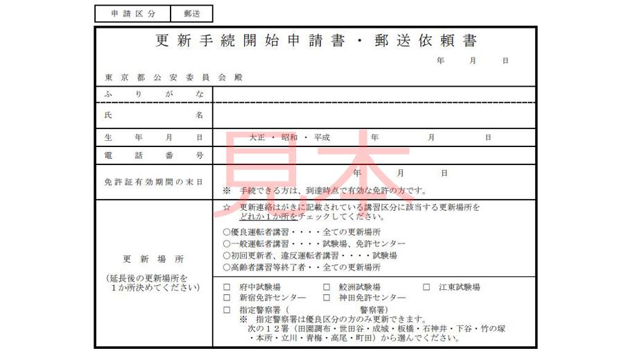 埼玉 県 運転 免許 更新 コロナ 郵送による運転免許証の有効期限の延長手続について