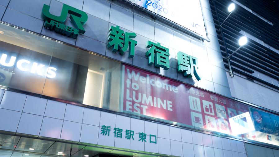 新宿駅|東西自由通路|東口|西口|北通路|新宿駅東口