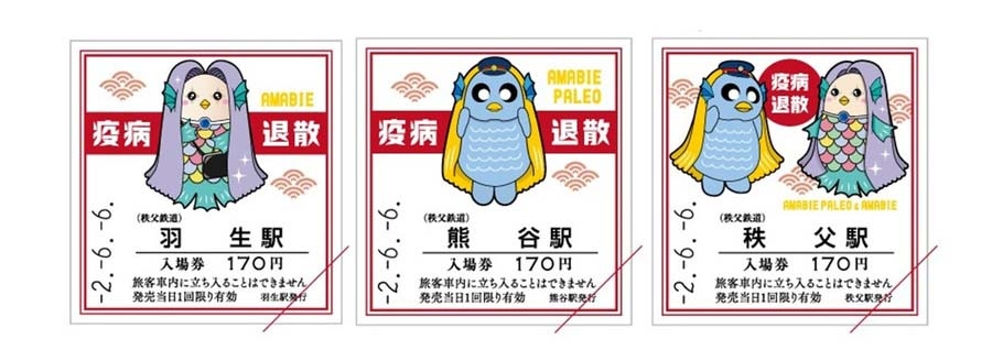 秩父鉄道は、6月6日から「疫病退散!アマビエ入場券」を発売した。