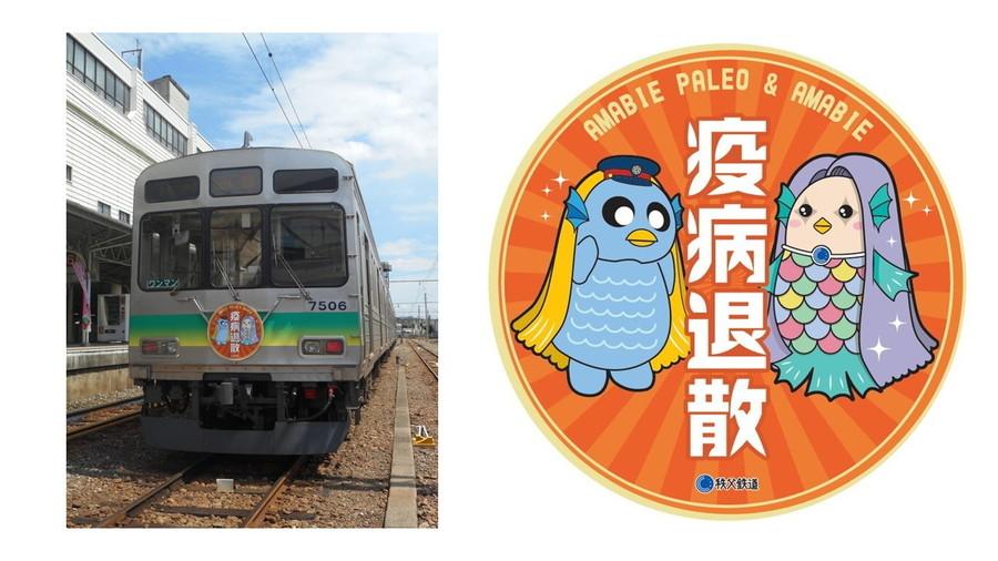 秩父鉄道では、2020年4月23日~当分の間「疫病退散!アマビエヘッドマーク」を列車に掲出し運転している。
