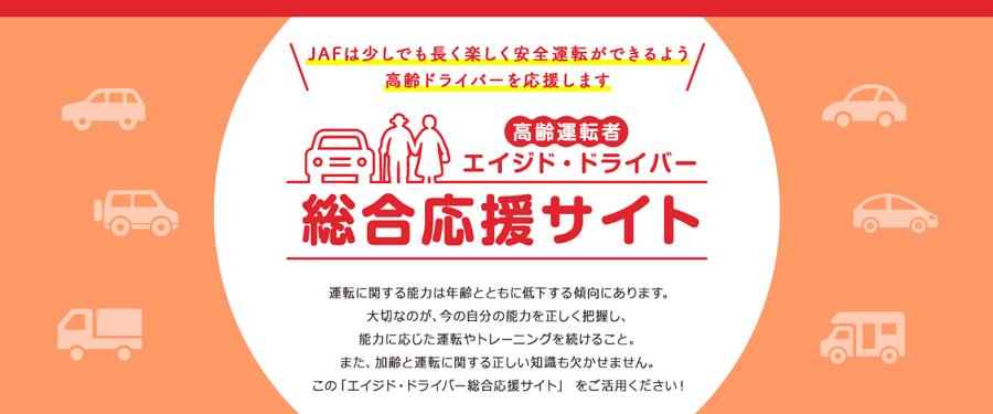 高齢者|交通事故|ペダル踏み間違い|JAF|エイジド・ドライバー総合応援サイト