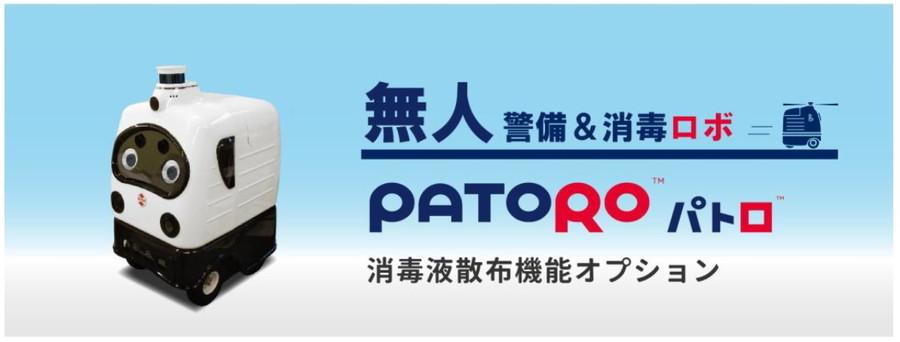 無人警備・消毒ロボット「PATORO(パトロ)」は、自動運転による巡回パトロールと消毒液撒布が可能だ。